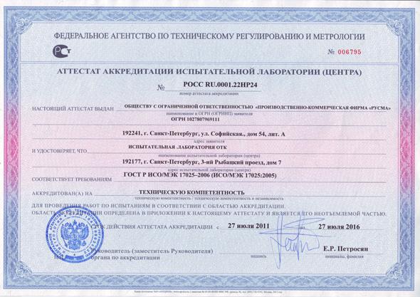 аттестат аккредитации ИЛ ОТК № РОСС RU.0001.22HP