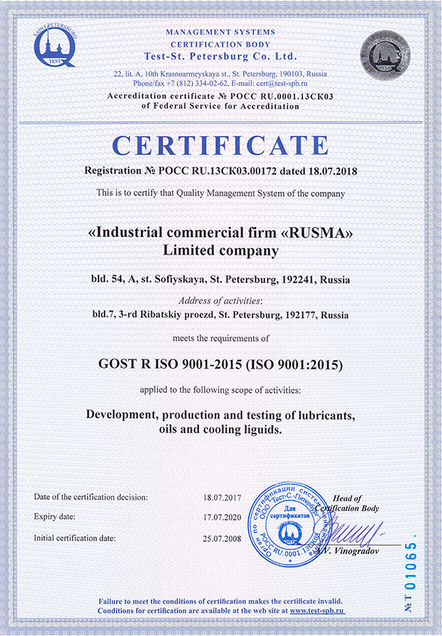 Certificate GOST R ISO 9001-2015