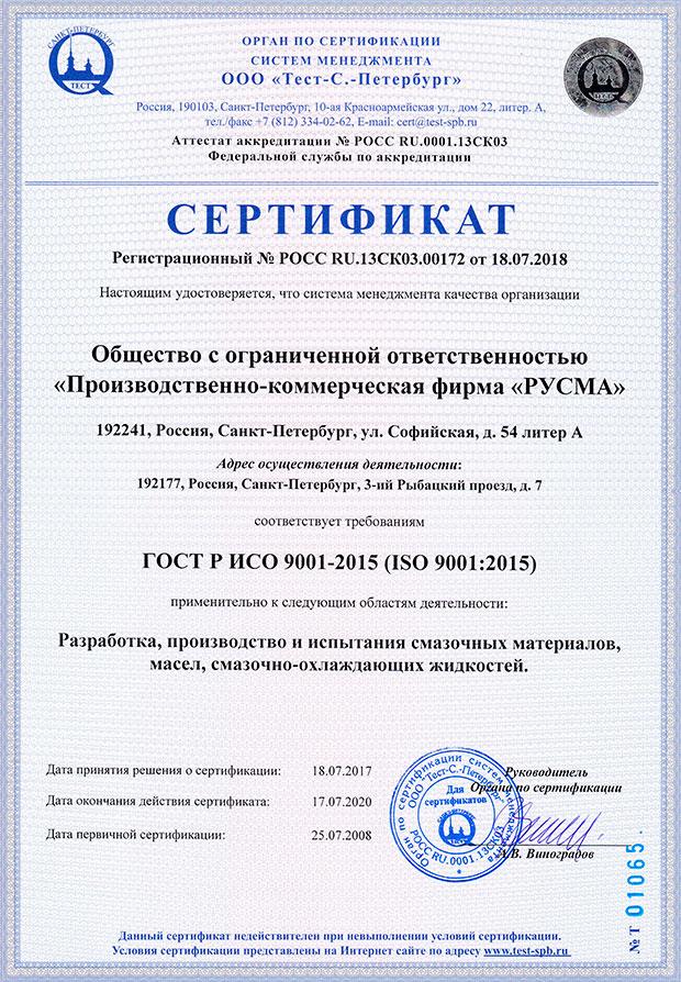 Сертификаты гост р в 2015 году сертификация судебных экспертов минюст