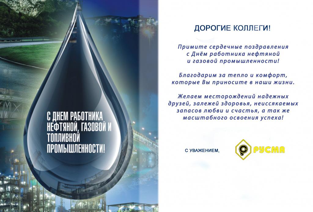 Поздравление к дню нефтяной и газовой промышленности открытки